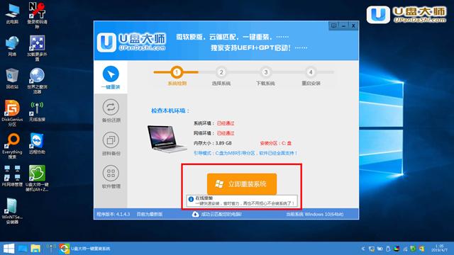 U盘装机大师U盘启动盘制作工具网络版 V4.1.0.0