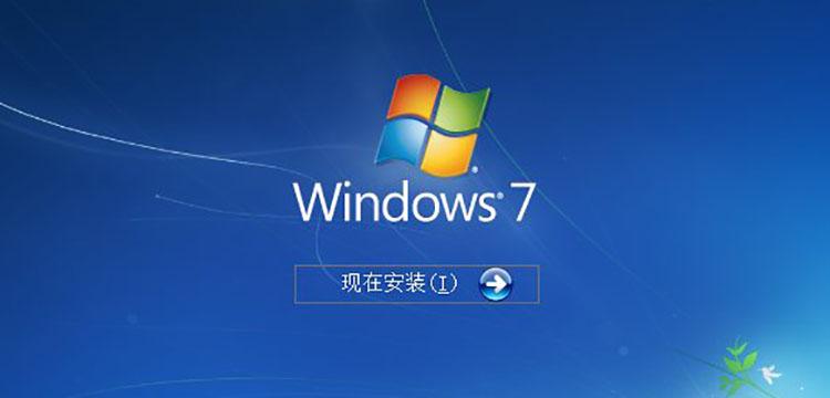 win7系统安装教程