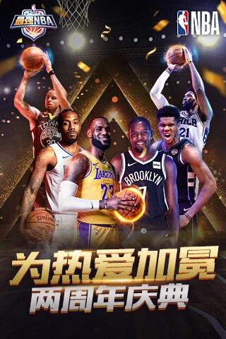 最强NBA手机版下载