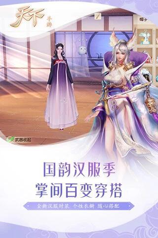 天下手游官网下载