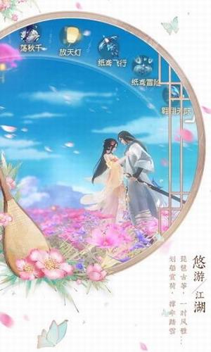花与剑无限勾玉版下载