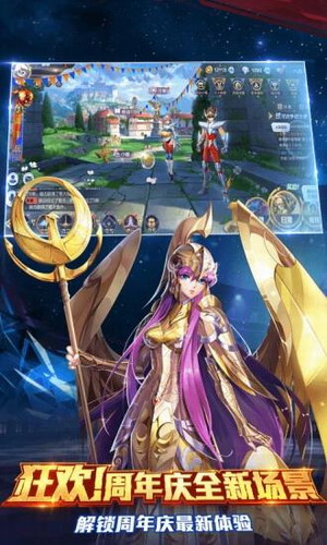 圣斗士星矢手游最新版下载