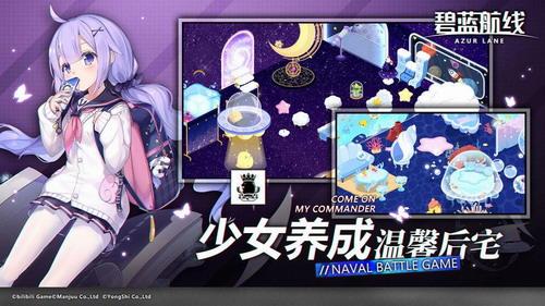 碧蓝航线手机版下载