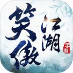 新笑傲江湖v1.0.1 最新版