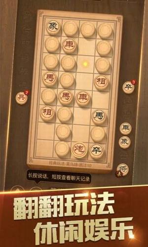 天天象棋官网版下载