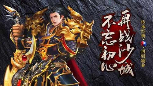 龙神霸业游戏下载