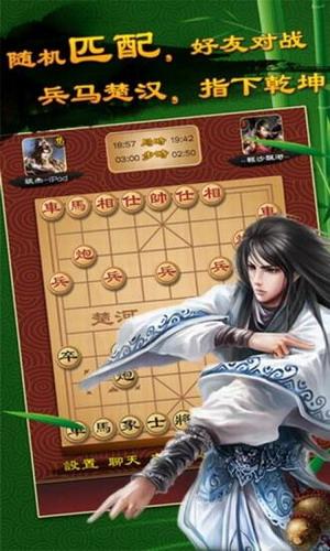 中国象棋游戏下载