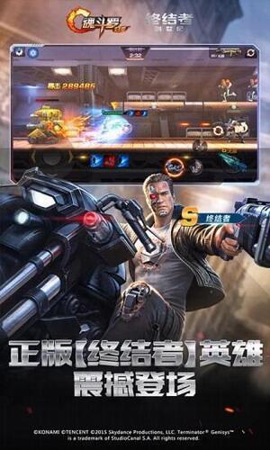 魂斗罗归来游戏下载
