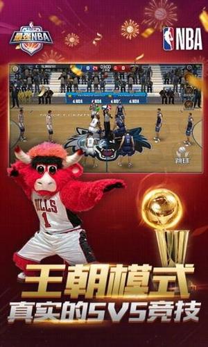 最强NBA最新版下载