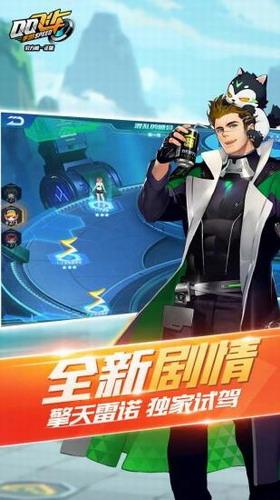 QQ飛車游戲下載