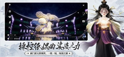 一梦江湖游戏下载