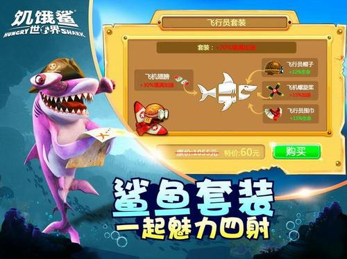饥饿鲨世界无限金币版下载