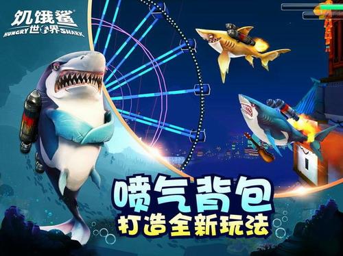 饥饿鲨世界游戏下载