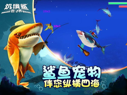 饥饿鲨世界手游下载
