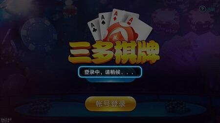 三多棋牌安卓下载
