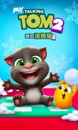 我的汤姆猫2下载