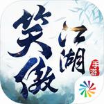 新笑傲江湖v1.0.19 最新版