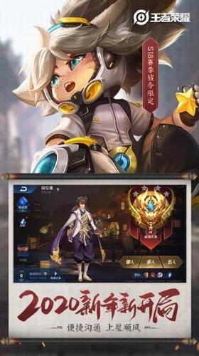 王者荣耀游戏下载