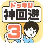 神回避3  v1.0.1 最新版