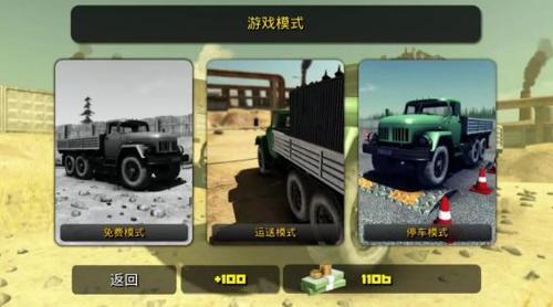 疯狂卡车司机2