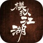 模擬江湖v1.7.1 無限金幣版