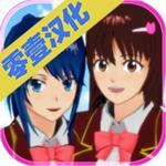 櫻花校園模擬器