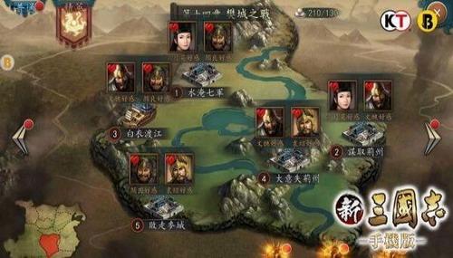 新三国志游戏下载