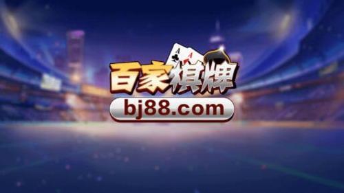 百家棋牌app下载