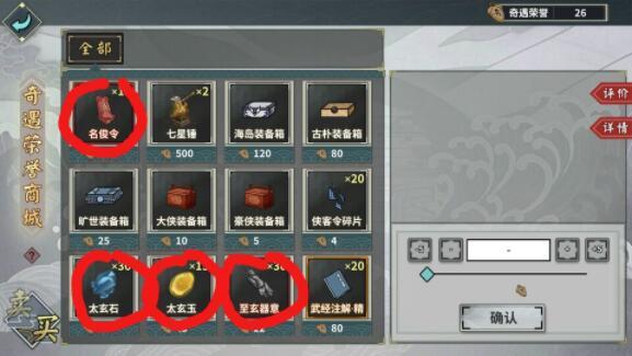 漢家江湖榮譽商城物品怎么用?榮譽商城物品用途介紹