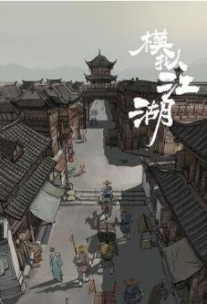 模擬江湖鞭炮怎么獲��?鞭炮有什么用?