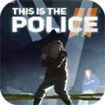 這是警察2