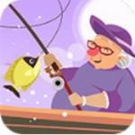 钓鱼奶奶  v 1.00.04 无限金币版