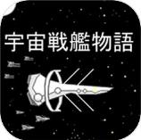 宇宙战舰物语  v0.9.5 无限金币版