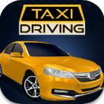 城市出租车驾驶