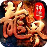 龙界神途  v1.0.3 福利版