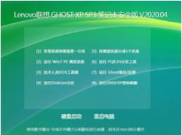 Lenovo联想 GHOST XP SP3 笔记本版 V2020.04