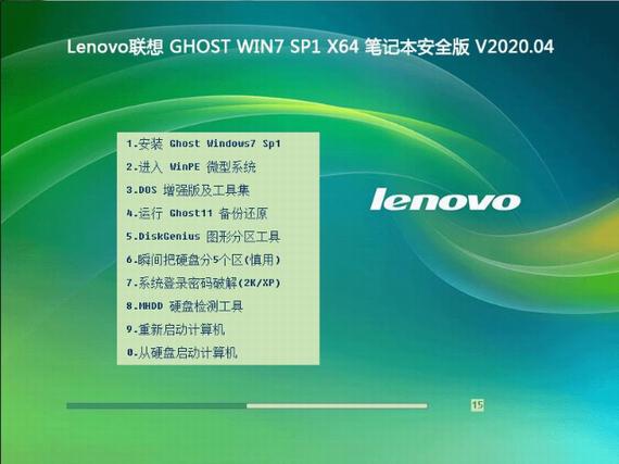 Lenovo联想 GHOST WIN7 SP1 X64 笔记本安全版 V2020.05 (64位)