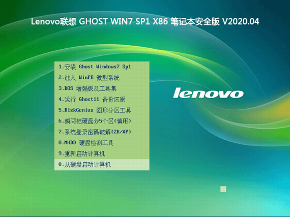 Lenovo联想 GHOST WIN7 SP1 X86 笔记本安全版 V2020.04 (32位)