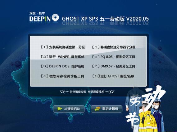 深度技术 GHOST XP SP3 五一劳动版 V2020.05