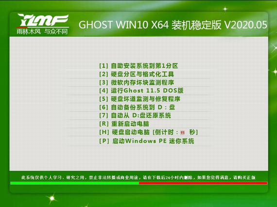 雨林木风 GHOST WIN10 X64 装机稳定版 V2020.05