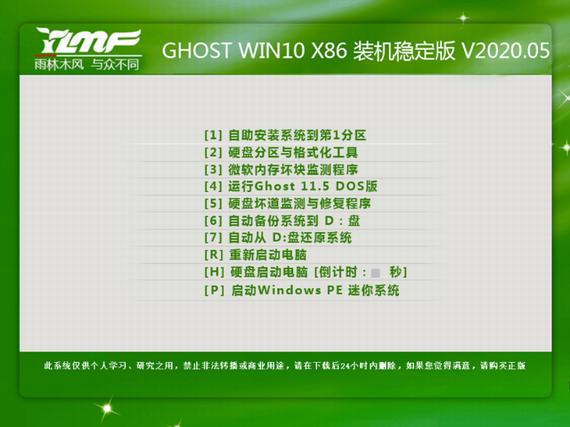 雨林木风 GHOST WIN10 X86 装机稳定版 V2020.05