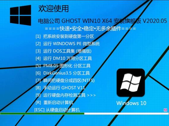 ��X公司 GHOST WIN10 X64 安�b旗�版 V2020.05