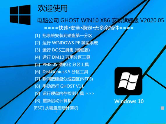 电脑公司 GHOST WIN10 X86 安装旗舰版 V2020.05