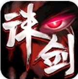 诛剑奇侠传  v1.1.1 BT版