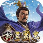 新三国志  v3.1.8 官网版