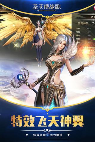 圣天使战歌