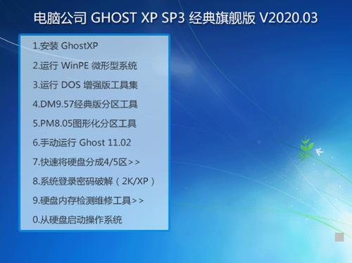 电脑公司 GHOST XP SP3 经典旗舰版 V2020.03