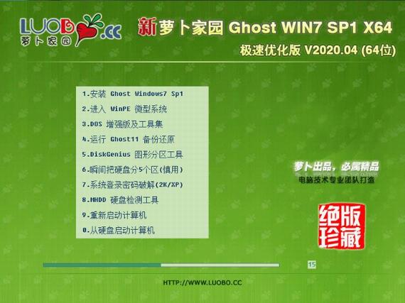 萝卜家园 GHOST WIN7 SP1 X64 极速优化版 V2020.04