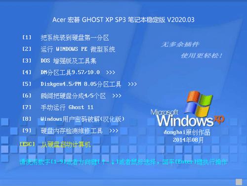 Acer 宏� GHOST XP SP3 笔记本稳定版 V2020.03