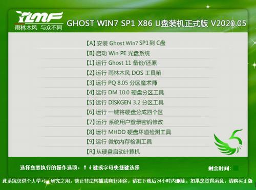雨林木风 GHOST WIN7 SP1 X86 U盘装机正式版 V2020.05